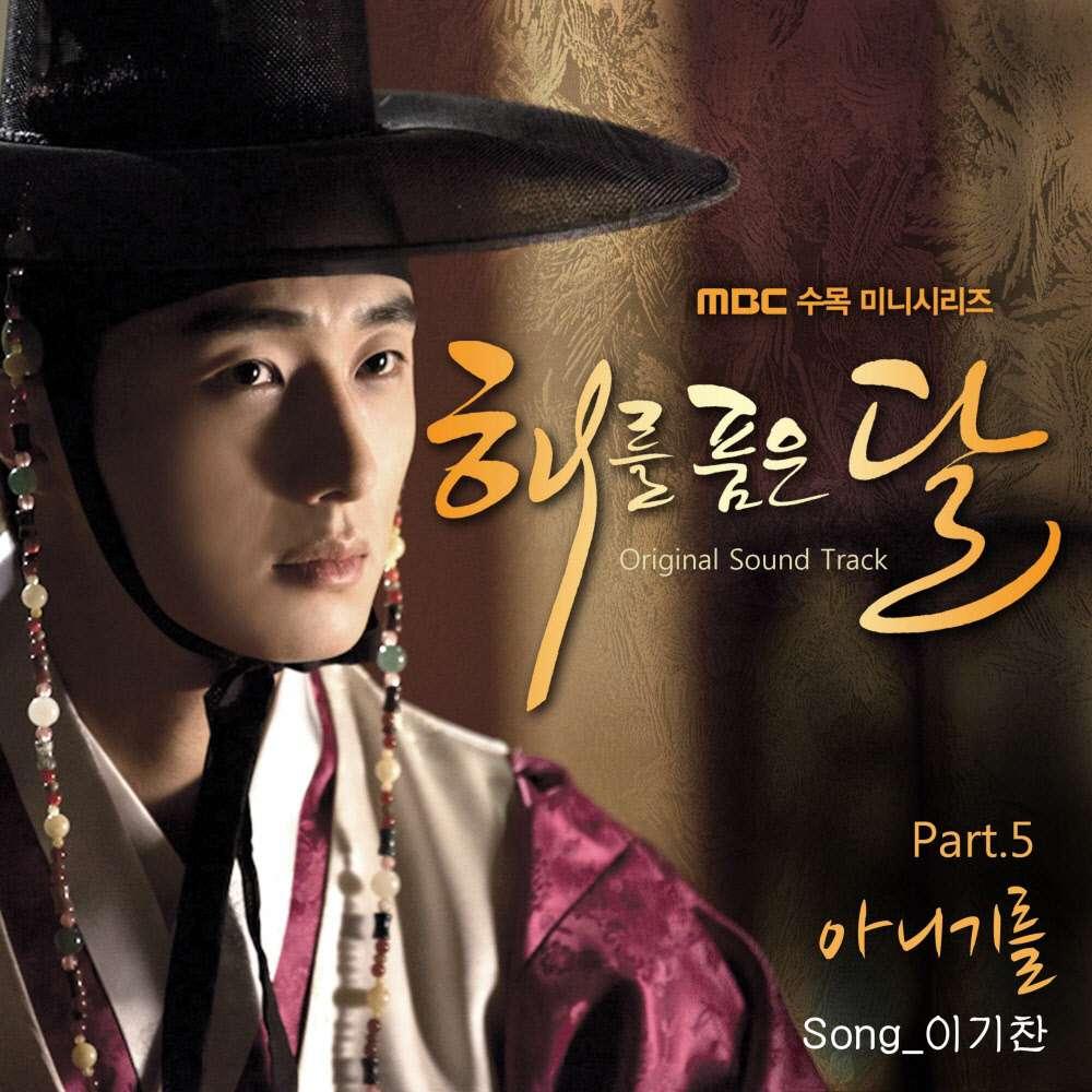 [Single] Lee Ki Chan - The Moon Embracing The Sun OST Part 5